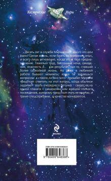 Обложка сзади Космический маршал. Недетские игры Наталья Бульба