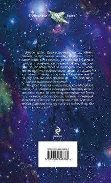 Обложка сзади Космический маршал. Очень грязная история Наталья Бульба