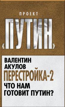 Перестройка-2. Что нам готовит Путин?