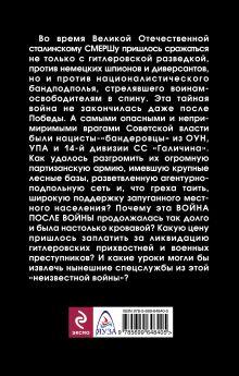 Обложка сзади СМЕРШ против бандеровцев. Война после войны Анатолий Терещенко