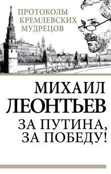 Леонтьев М.В. - За Путина, за победу! обложка книги