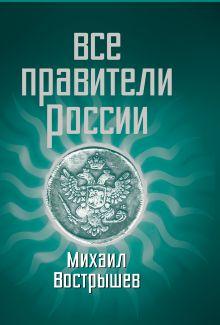 Вострышев М.И. - Все правители России обложка книги