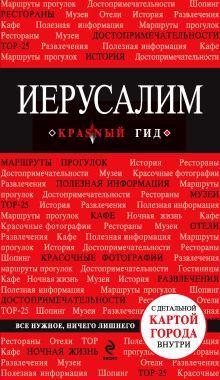 Яровинская Т. - Иерусалим обложка книги
