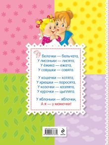 Обложка сзади Стихи для малышей Дружинина М.В.