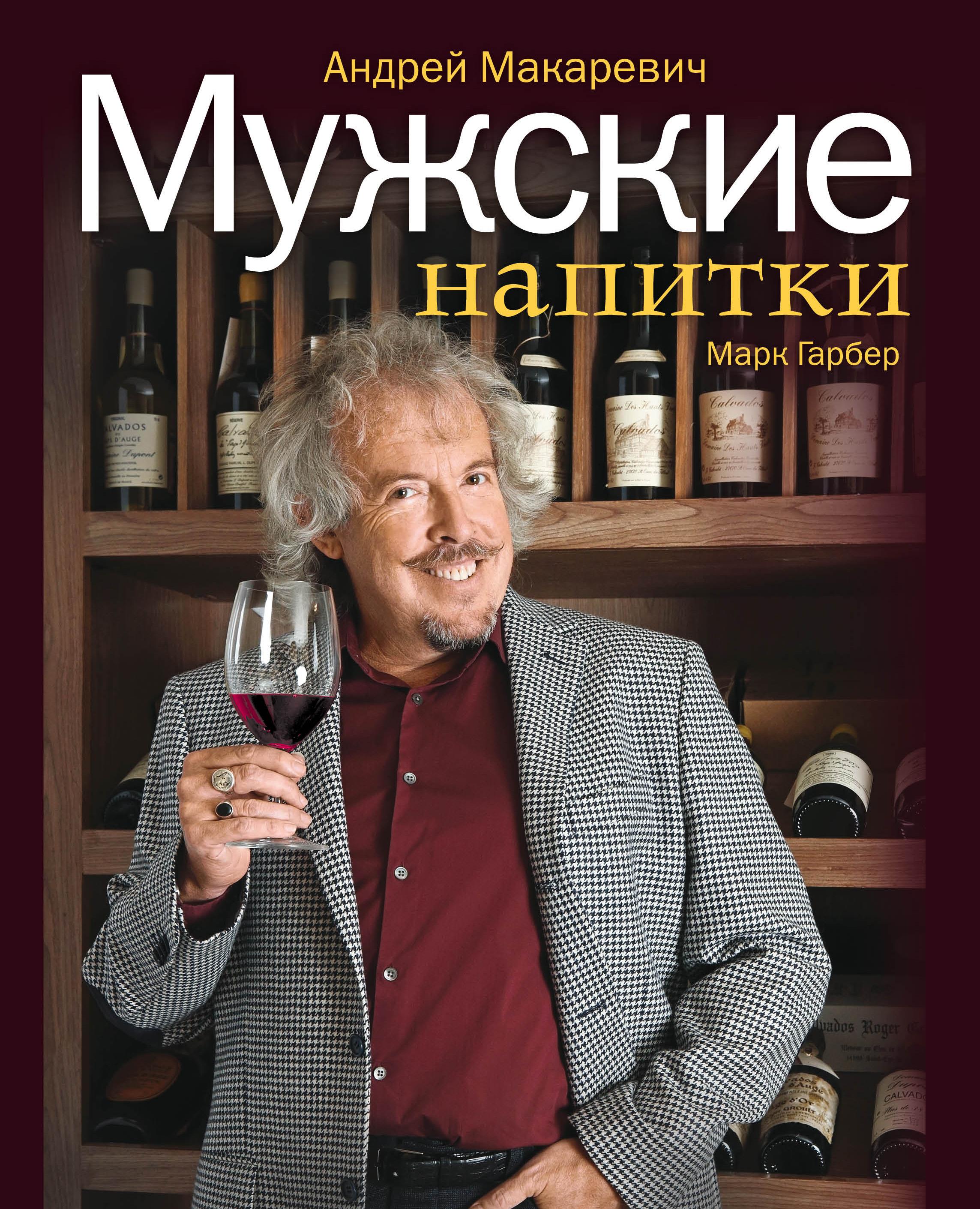 Мужские напитки, или Занимательная наркология - 2 ( Макаревич А.В., Гарбер М.Р.  )