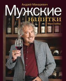Макаревич А.В., Гарбер М.Р. - Мужские напитки, или Занимательная наркология - 2 обложка книги