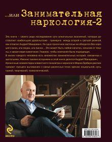Обложка сзади Мужские напитки, или Занимательная наркология - 2 Андрей Макаревич, Марк Гарбер