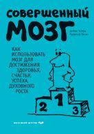 Чопра Д., Танзи Р. - Совершенный мозг' обложка книги