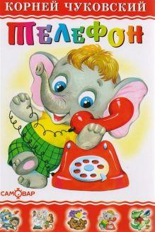 Чуковский - Телефон обложка книги