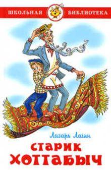 Лагин - Старик Хоттабыч обложка книги