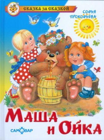 Маша и Ойка Прокофьева С.
