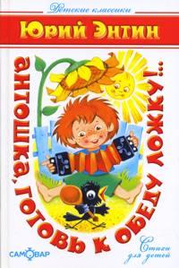 Энтин - Антошка, готовь к обеду ложку!.. обложка книги