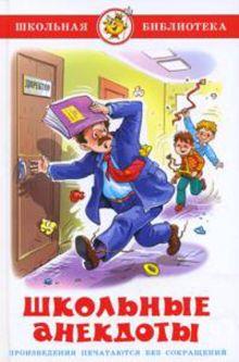 - Школьные анекдоты обложка книги