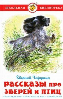 Чарушин - Рассказы про зверей и птиц обложка книги