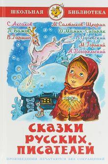 - Сказки русских писателей обложка книги