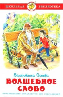 Осеева В. - Волшебное слово обложка книги