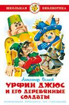 Волков - Урфин Джюс и его деревянные солдаты обложка книги