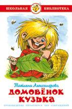 Александрова - Домовенок Кузька обложка книги