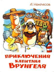 Некрасов - Приключения капитана Врунгеля обложка книги