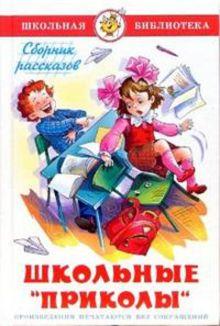 - Школьные приколы обложка книги