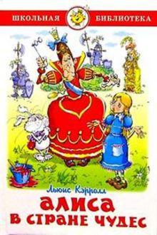 Кэрролл - Алиса в стране чудес обложка книги