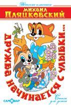 Пляцковский - Дружба начинается с улыбки...(Стихи) обложка книги