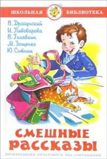 Драгунский,Пивоварова,Голявкин - Смешные рассказы обложка книги