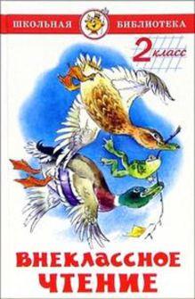 Паустовский,Пермяк,Медведев,Пр - Внеклассное чтение (для 2-го класса) обложка книги