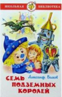 Волков - Семь подземных королей обложка книги
