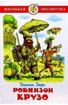 Дефо - Жизнь и удивительные приключения морехода Робинзона Крузо обложка книги