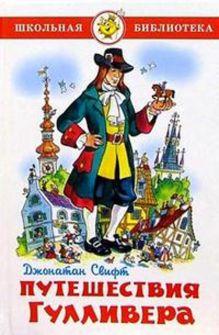 Свифт - Путешествия Гулливера обложка книги