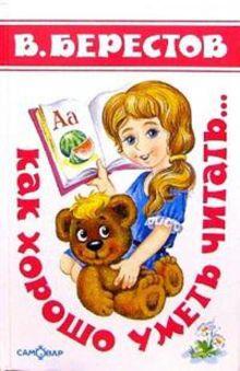 Берестов - Как хорошо уметь читать  (Стихи) обложка книги