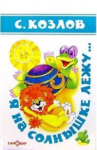 Козлов - Я на солнышке лежу...(Стихи) обложка книги