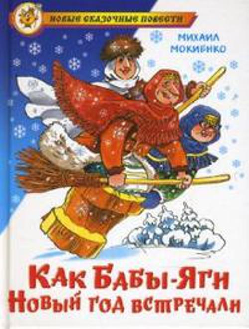 НСП Как Бабы-Яги Новый год встречали Мокиенко