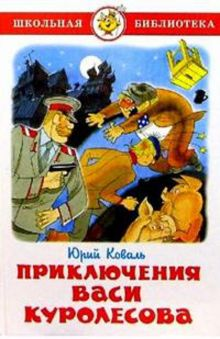 Коваль - Приключения Васи Куролесова обложка книги