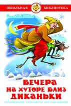 Гоголь - Вечера на хуторе близ Диканьки обложка книги