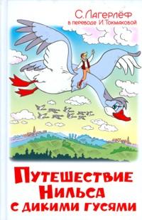 С.Лагерлёф - Путешествие Нильса с дикими гусями обложка книги