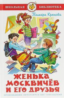 Крюкова Т. - Женька Москвичев и его друзья обложка книги