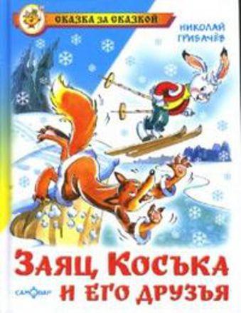Заяц Коська и его друзья Н.Грибачев
