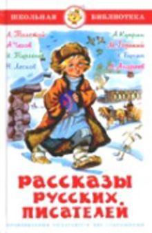 - Рассказы русских писателей обложка книги