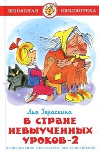 Гераскина - В стране невыученных уроков-2 обложка книги