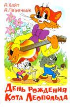 Хайт, Левенбук - День рождения кота Леопольда обложка книги