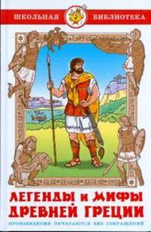 - Легенды и мифы Древней Греции обложка книги