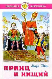 Твен - Принц и нищий обложка книги