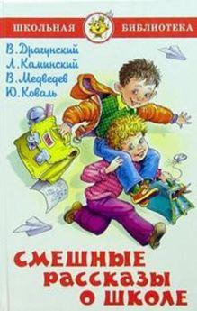 Драунский,Каминский,Медведев,К - Смешные рассказы о школе обложка книги