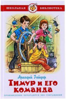 Гайдар - Тимур и его команда обложка книги