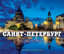 - Санкт-Петербург. Календарь обложка книги