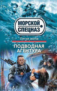 Зверев С.И. - Подводная агентура обложка книги