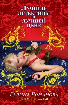 Романова Г.В. - Цвет мести – алый обложка книги