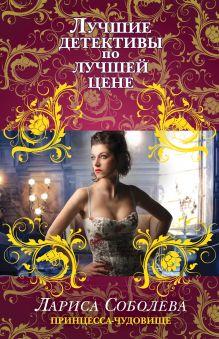 Принцесса-чудовище обложка книги